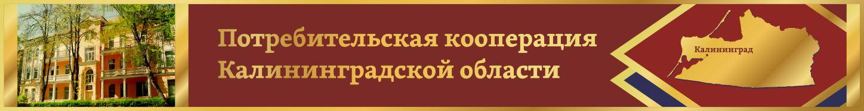 Калининградский Облпотребсоюз