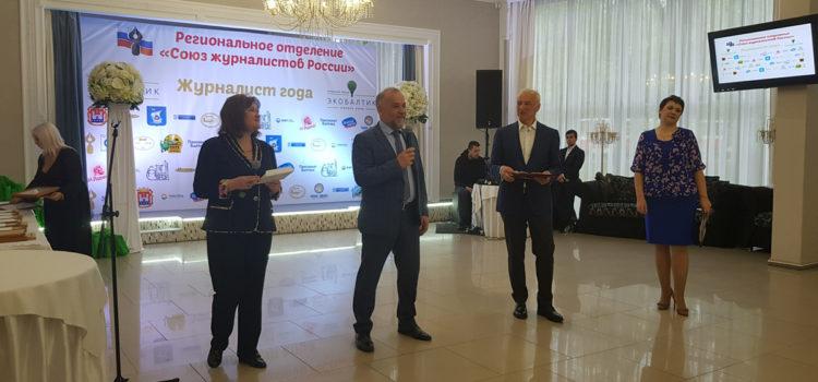 «Журналист года» в Калининграде