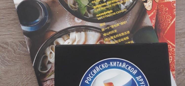 В Калининграде открывается Дом Российско-Китайской дружбы
