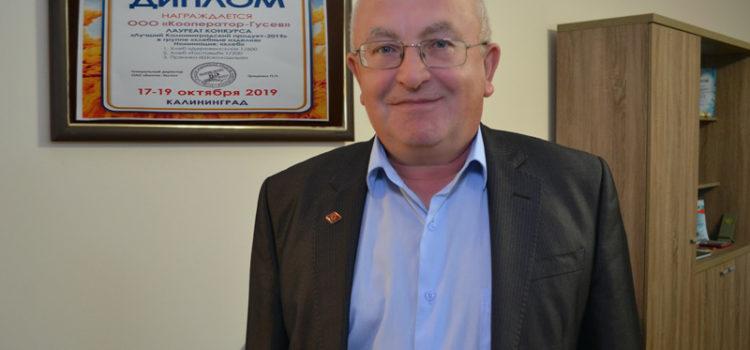 Гусевские кооператоры получили два Диплома